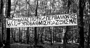 ΠΑΡΙΣΙ: Βραδιά υποστήριξης του αγώνα κατά των μεταλλείων χρυσού στη Χαλκιδική